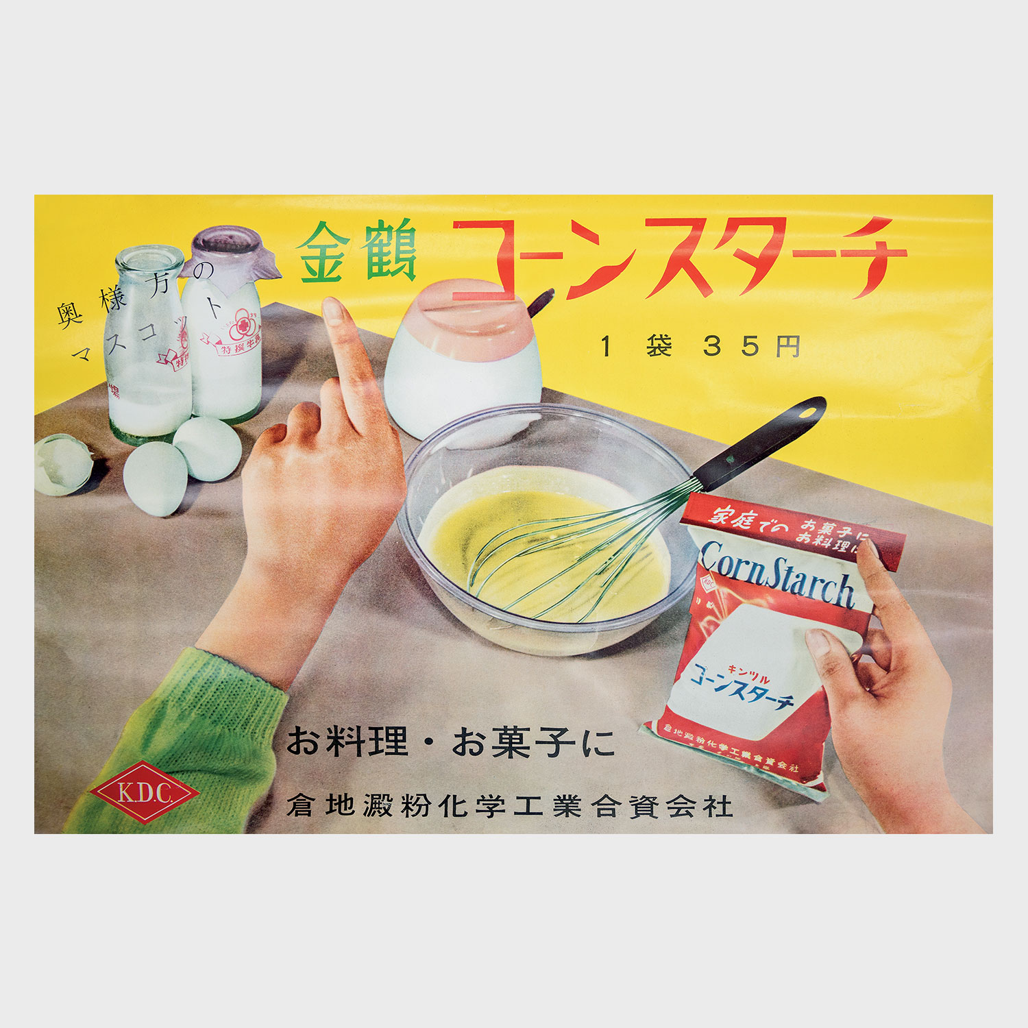 Photo of Japan Corn Starch Ad